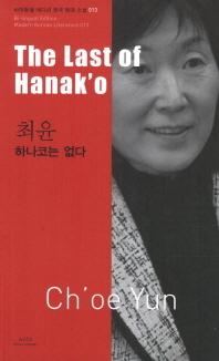 last of hanako 2
