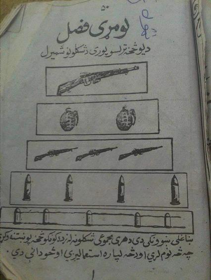 Afghan schoolbook